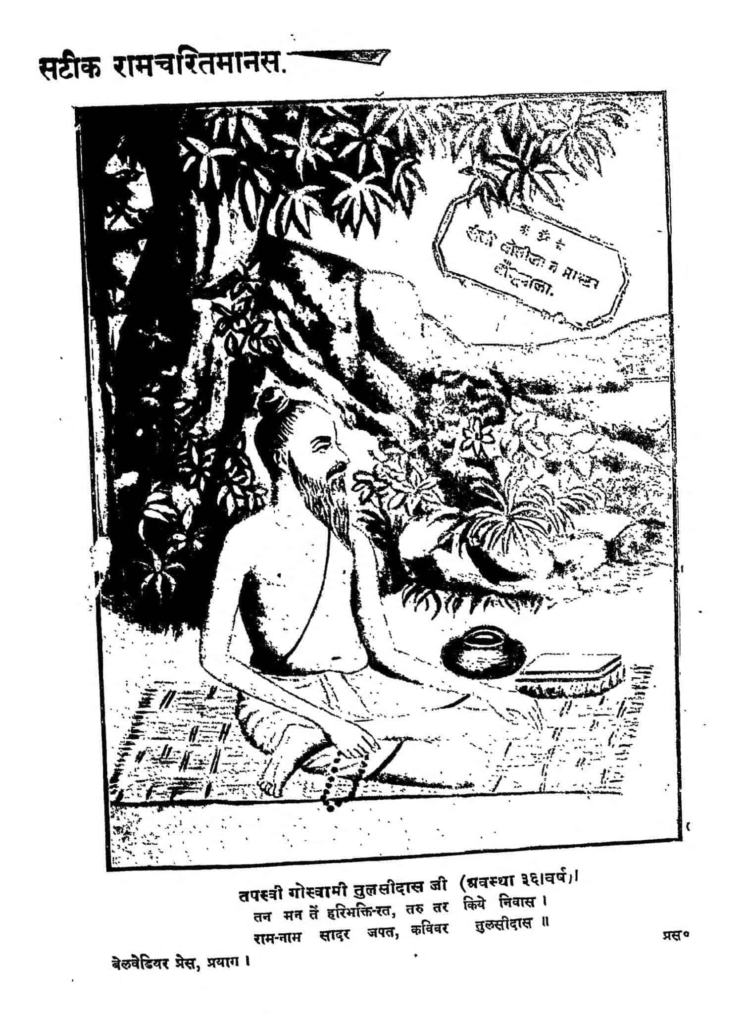 Book Image : रामचरितमानस - Ramcharitmanas