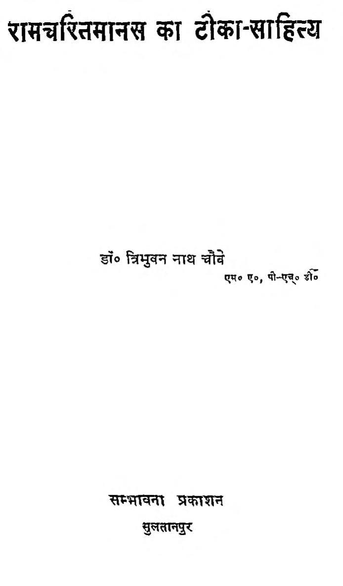 Book Image : रामचरितमानस का टीका - साहित्य - Ramcharitmanas Ka Teeka Sahitya