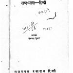 Rashtra Bhasha Hindi by क्षेमचन्द्र सुमन - Kshemchandra Suman