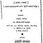 Rigved Part-1 by वेदमूर्ति तपोनिष्ठ - Vedmurti Taponishthश्रीराम शर्मा आचार्य - Shri Ram Sharma Acharya