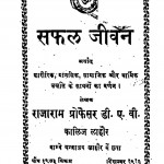 Safal Jeevan by पं राजाराम प्रोफ़ेसर - Pt. Rajaram Profesar