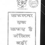 Safalta Ek Safar Hai Manzil Nhi by राकेश कुमार - Rakesh Kumar