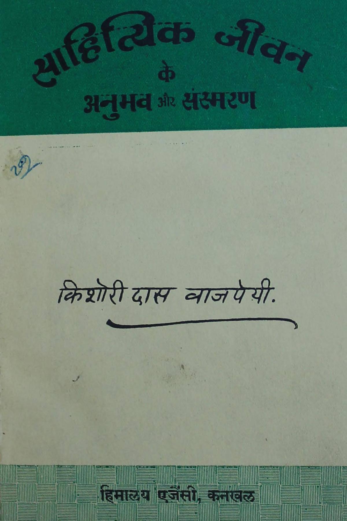 Book Image : साहित्यिक जीवन के अनुभव और संस्मरण - Sahitiyk Jeevan Ka Anubhav Aur Sansmaran