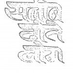 Salib Dhote Log by शिवसागर मिश्र - Shivsagar Mishra