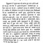 Samuhik Padyatra Kyon Aur Kaise by ठाकुरदास बंग - Thakurdas Bang