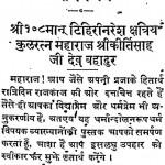 Sanatan Dharma Ka Uphar Vyakaranmala by रामस्वरूप शर्मा - Ramswarup Sharma