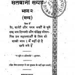 Santbani Sangrah Bhag 2 by कबीरदास - Kabirdas