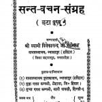 Sant-vacnhan-sangrah by स्वामी विवेकानन्द - Swami Vivekanand