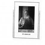 Saral Manobigyan by डाक्टर भगवानदास - Dr. Bhagwan Das