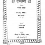 Sarswati by देवीदत्त शुक्ल - Devidutt Shuklaश्रीनाथ सिंह -Shri Nath Singh