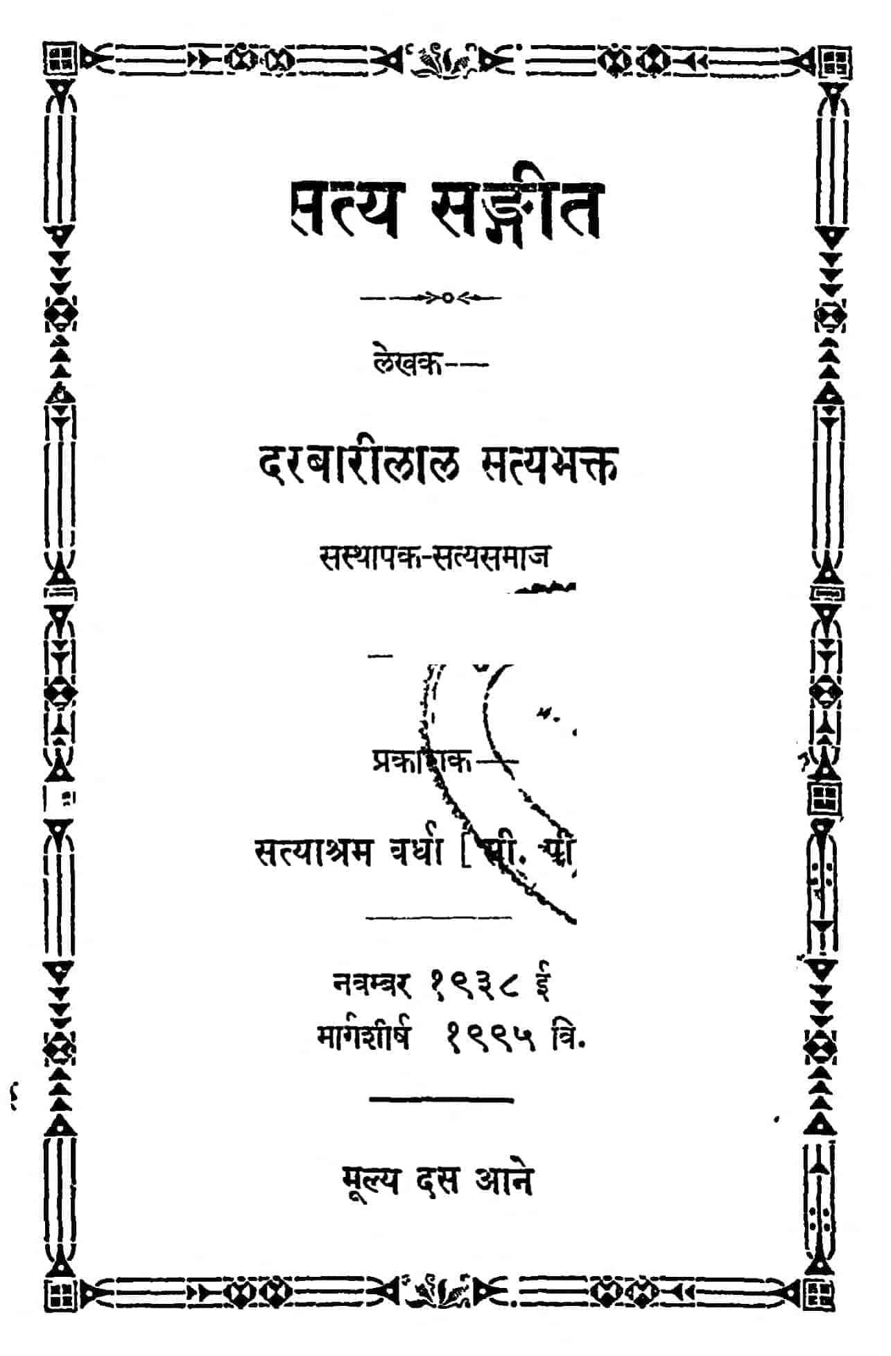 Satya Sangeet by दरबारीलाल - Darbarilal