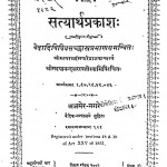 Satyarth Prakash by दयानन्द सरस्वती - Dayananda Saraswati