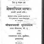 Shakespeare Bhasha (apani Apani Ruchi) by लाला सीताराम - Lala Sitaram
