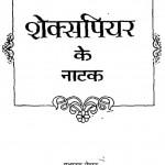 Shakespeare Ke Natak by पं. गंगा प्रसाद उपाध्याय - Pt. Ganga Prasad Upadhyay