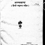 Sreemadmalkiya Ramayan by चंद्रशेखर शास्त्री - Chandrashekhar Sastri