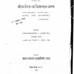 Sri Rajendra-abhinandan-granth by पं रामदहिन मिश्र - Pt. Ramdahin Mishra
