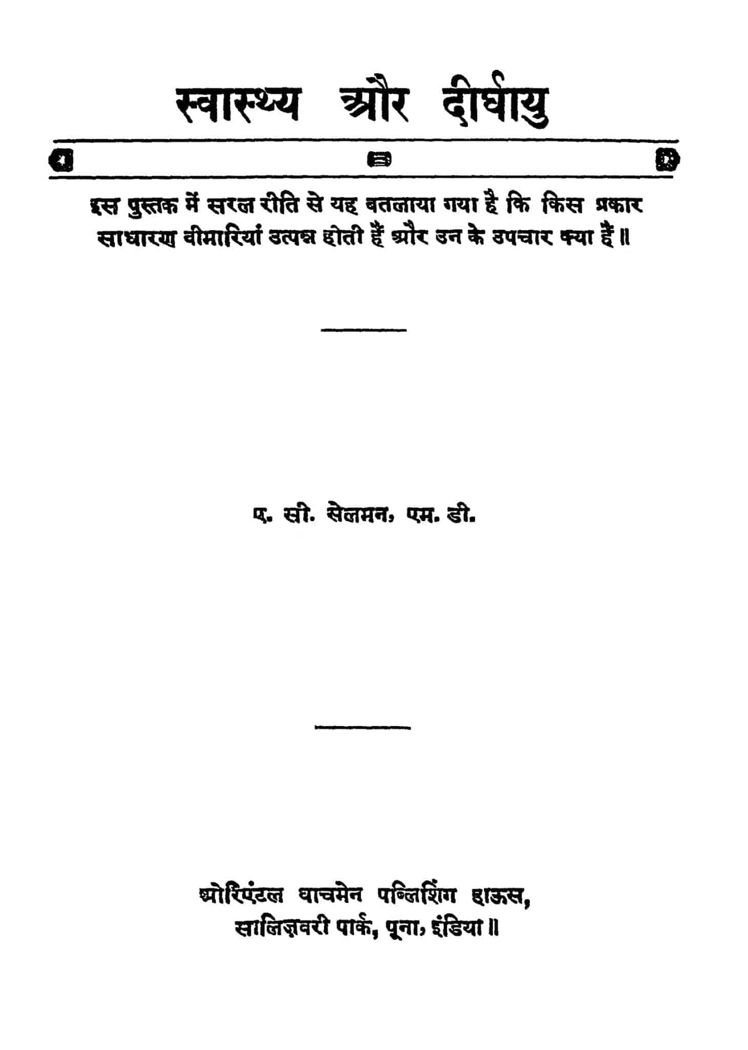 Book Image : स्वास्थ्य और दीर्घायु  - Swasthaya Or Dirghayu
