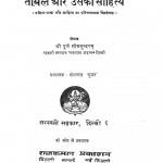 Tamil Aur Uska Sahitya by क्षेमचन्द्र सुमन - Kshemchandra Sumanश्री पूर्ण सोमसुन्दरम - Shri Purn Somsundaram