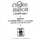 Tantirik Sahitya  by महामहोपाध्याय डॉ. श्री गोपीनाथ कविराज - Mahamahopadhyaya Dr. Shri Gopinath Kaviraj