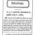Tridev Nirnaya by शिवशंकर शर्मा - Shivshankar Sharma