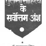 Tulasi Sahitya Ke Sarvottam Ansh by डॉ. रामप्रसाद मिश्र - Dr. Ramprasad Mishra