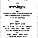 Tulnatmak Bhasha - Shastra Bhasha Bigyana by डॉ मंगलदेव शास्त्री - Dr Mangal Shashtri