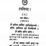Upanishad by डॉ. सर्वपल्ली राधाकृष्णन - Dr. Sarvepalli Radhakrishnan