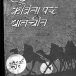 Urdu Kavita Par Batchit by श्री रघुपति सहाय - Shree Raghupati Sahay