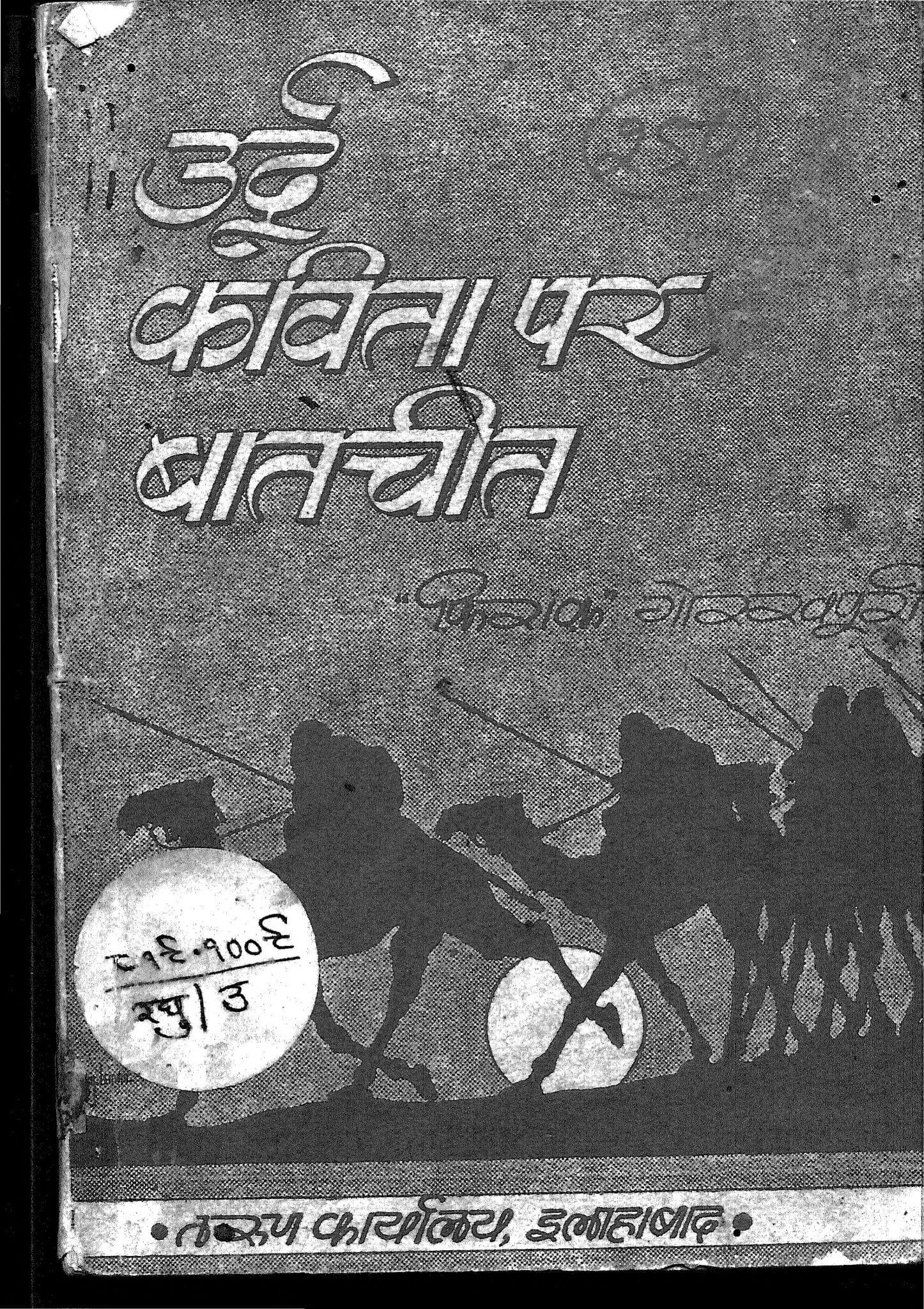 Book Image : उर्दू कविता पर बातचीत - Urdu Kavita Par Batchit
