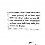 Vachanamratsagar by कृष्ण गोपाल - Krishan Gopal