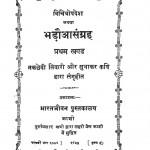 Vachitropadesh by नकछेदी तिवारी - Nakachhedi Tiwariसुधाकर - Sudhakar