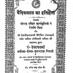 Vaidikkal ka Itihas  by पं. देवदत्त शर्मा - Pt. Devdutt Sharma