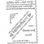 Vaigyanik Siddhant by शिवशंकर शर्मा - Shivshankar Sharma