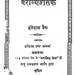 Vairagyashatak by बाबू हरिदास वैध - Babu Haridas Vaidhyaभर्तृहरि - Bhartṛhari