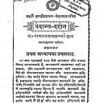 Vedant Darshan  by रामस्वरूप शर्मा - Ramswarup Sharma