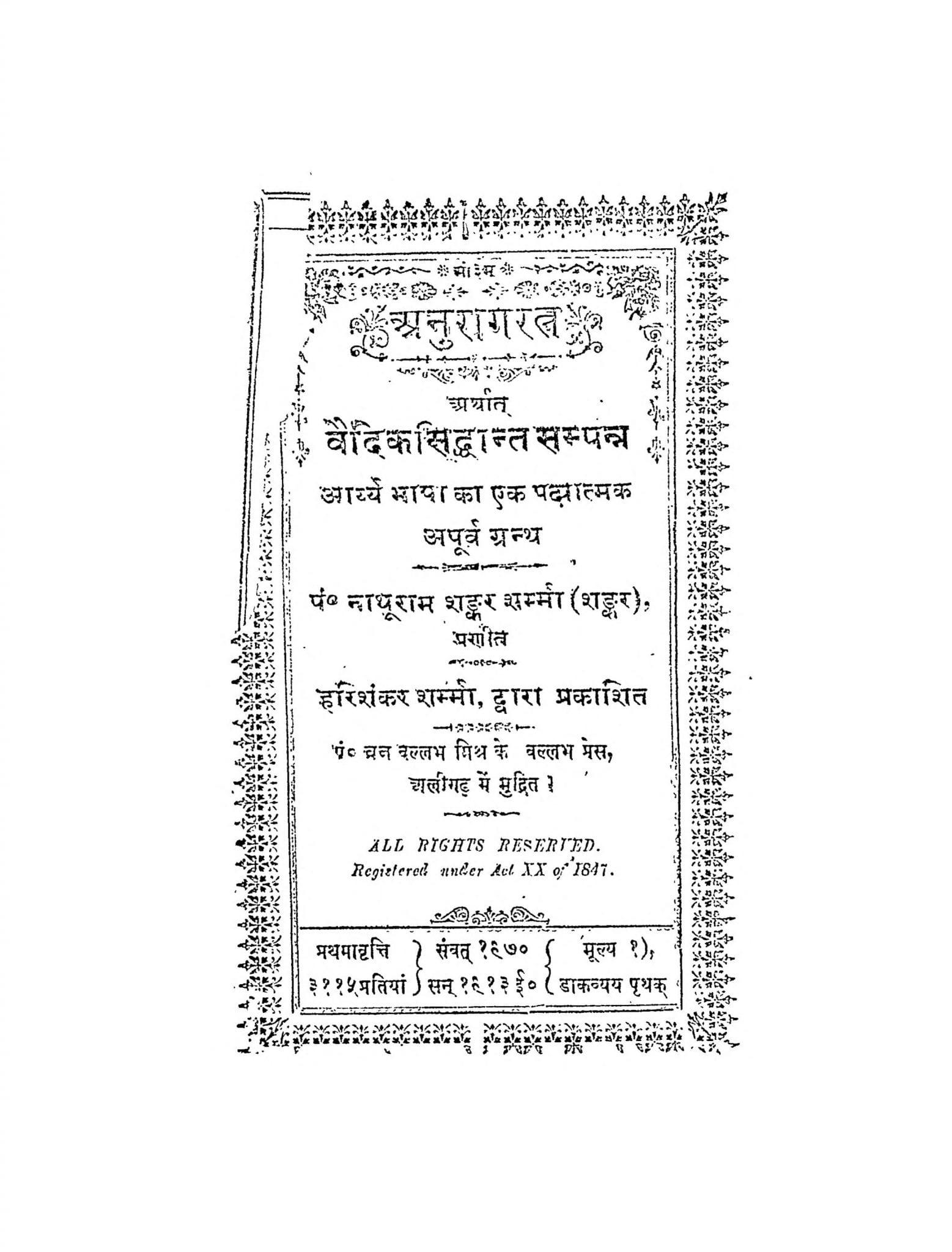 Book Image : वैदिक सिद्धान्त सम्पन्न - Vedic Siddhanta Sampann