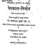 Vedkal Nirnay by रामचंद्र शर्मा - Ram Chandra Sharma