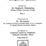 Vedon Ka Tulnatmak Aur Sameekshatmak Adhyayan Vol.-i by डॉ. रघुवीर वेदालंकार - Dr. Raghuveer Vedalankar