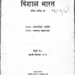 Vishal Bharat Bhag 10 by बनारसी दास चतुर्वेदी - Banarasi Das Chaturvediरामानन्द चट्टोपाध्याय - Ramanand Chttopadhyay