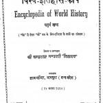 Vishav - Itihas - Kosh by श्री चन्द्रराज भण्डारी 'विशारद ' - Shri Chandraraj Bhandari 'Visharad'