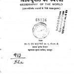 Vishv - Bhugol Ki Ruprekha by ए. एन. भट्टाचार्य - A. N. Bhattacharya