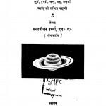 Vishv Ki Kahani by श्री सत्यजीवन वर्म्मा - Shree Satyjeevan Varmma