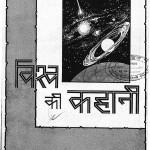 Vishwa Ki Kahani 14 by डॉ. एस. पी. खत्री - DR. S. P. Khatri