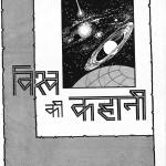 Vishwa Ki Kahani 19 by कृष्ण वल्लभ द्विवेदी - Krishn Vallabh Dvivedi