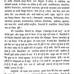 Aadhunik Rajneeti  Vicharo Ka Etihas by ज्योतिप्रसाद सूद - Jyoti Prasad Sood