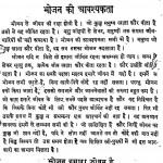 Aahar Or Aarogya by श्रीमती ज्योतिर्मयी ठाकुर - Shrimati Jyotirmayi Thakur