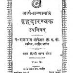 Aarsha - Brahdaranyak Upanishad by पं राजाराम प्रोफ़ेसर - Pt. Rajaram Profesar