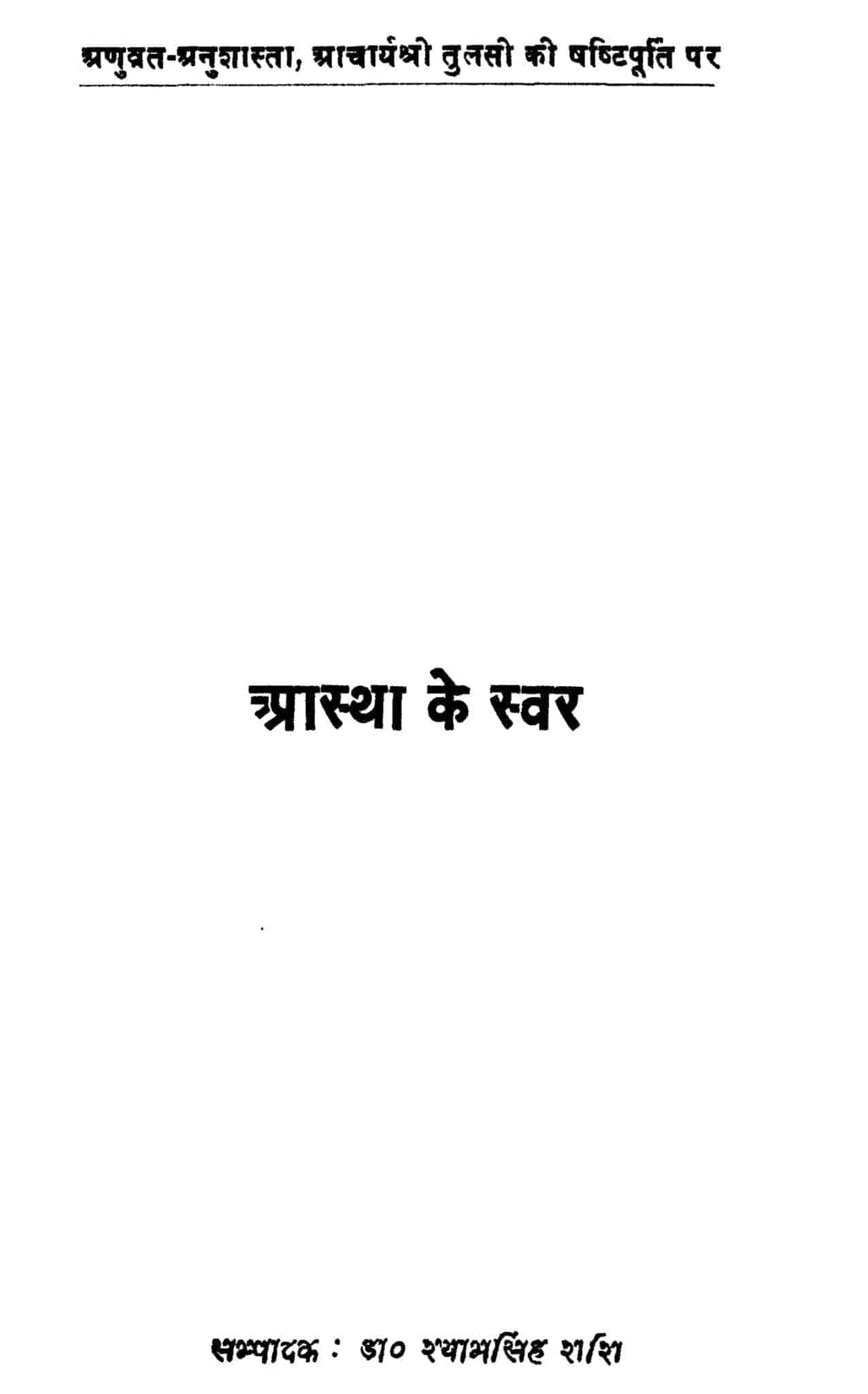 Book Image : आस्था के स्वर  - Aastha Ke Sawar