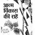 Aatm Vikas Ki Rahen by नित्यानन्द पटेल - Nityanand Patel