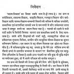 Aatma Vikas by आनंद कुमार - Anand Kumar